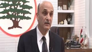سمير جعجع - رئيس حزب القوات اللبنانية - لقاء خاص