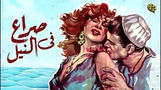 فيلم صراع في النيل | بطولة عمر الشريف و رشدي أباظة و هند رستم