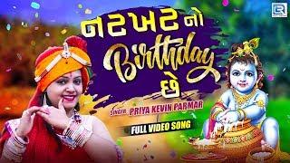 Janmashtami Special નટખટ નો Birthday છે | Nand Gher Anand Bhayo | Priya Kevin Parmar | Full