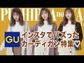 【GU】インスタでもバズった💕秋の新作カーディガンがすごい!【全3コーデ】