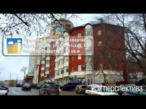 Продажа квартиры. г. Пермь, ул.Советская, 68
