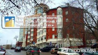 Продажа квартиры. г. Пермь, ул.Советская, 68(Продается трёхкомнатная квартира (98,3кв.м) в самом центре Перми. Квартира располагается на 3этаже пятиэтажно..., 2015-12-14T12:21:37.000Z)