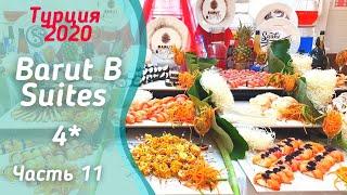 Турция 2020 Ч 11 Обзор сервисов в Barut B Suites 4 Супермаркет Йога Суши и роллы на ужин