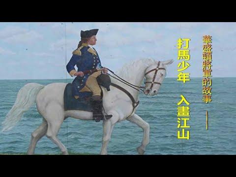 终其一生,乔治·华盛顿都是一个骑士,他在马背上渡过了他的一生,他是那个时代里最优秀的骑手,马背上最优美矫健的身影。(伍)