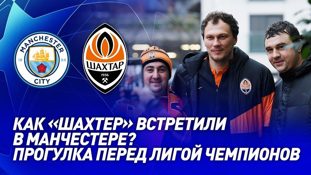 Смотреть лига чемпионов шахтер боруссия