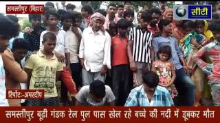 समस्तीपुर में बूढी गंडक नदी किनारे खेल रहे बच्चे की डूबने से मौत