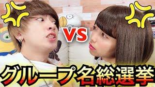 【全員集合】ヴァンゆんのグループ名が本日決まります!! thumbnail