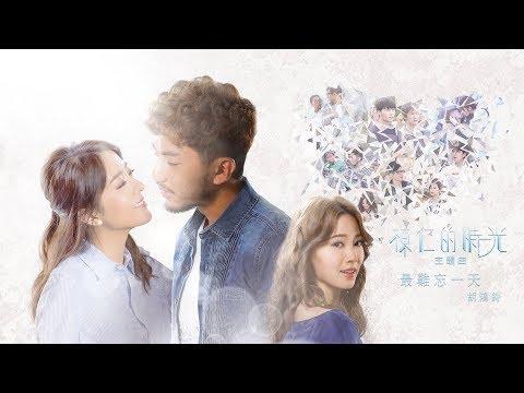 """胡鴻鈞 Hubert - 最難忘一天 (劇集 """"棟仁的時光"""" 主題曲) Official Lyric Video"""