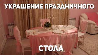 Идея для украшения праздничного стола | Порадуйте того, кого вы любите!