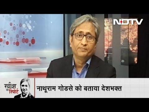 Ravish Ki Report, May 17, 2019   Are Pragya Thakur's Views On Godse Different From BJP?