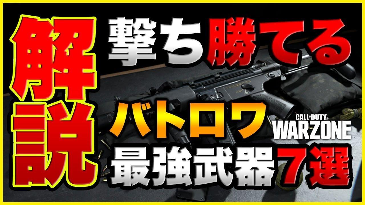 最強 Cod 武器 warzone