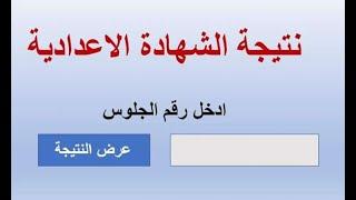 رابط موقع نتيجة الشهادة الاعدادية 2020 الترم الثاني  جميع المحافظات نتيجة الشهادة الاعدادية