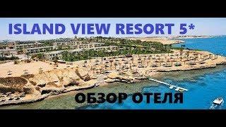 iSLAND VIEW RESORT 5*-Египет-Шарм-Эль-Шейх-Полный обзор отеля