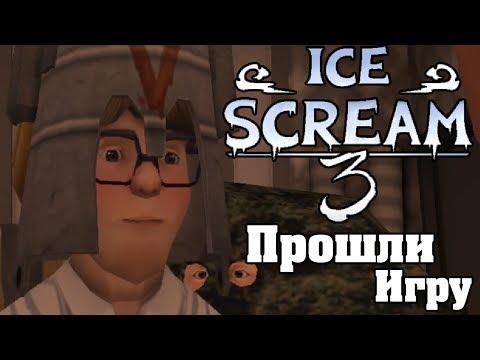 Полное прохождение Ice Scream 3 Horror Neighborhood! Злой мороженщик 3
