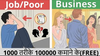 HOW TO START BUSINESS NO MONEY   बिना या कम पैसे के बिज़नेस शुरू कैसे करे   1000 WAYS 1000$
