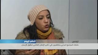 نشطاء المجتمع المدني يتظاهرون في ذكرى الإعلان العالمي لحقوق الإنسان في تونس