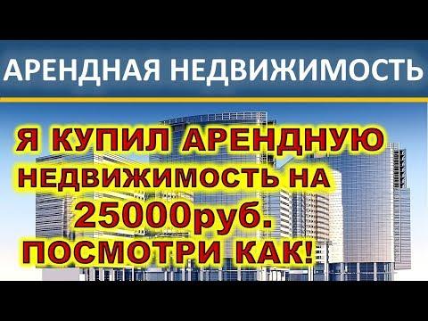 Я приобрел арендную недвижимость на 25000 рублей! Посмотри как! ETF недвижимости. REIT.