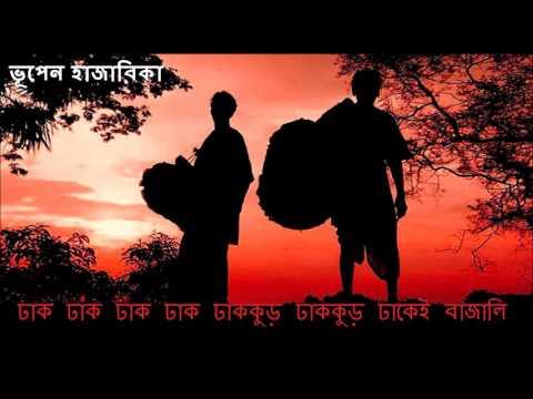 Bhupen Hazarika DHAK DHAK ঢাক ঢাক ঢাক ঢাক ঢাককুড় ঢাককুড় ঢাকেই বাজালি
