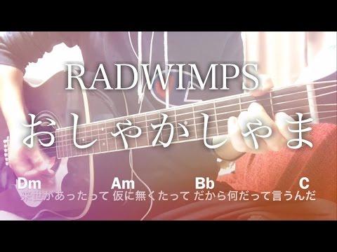 Osyakasyama - RADWIMPS [cover / chord / lyrics]