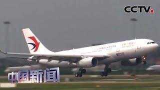 [中国新闻] 中国民航局:两岸确认2020年春节加班等航空运输安排 | CCTV中文国际