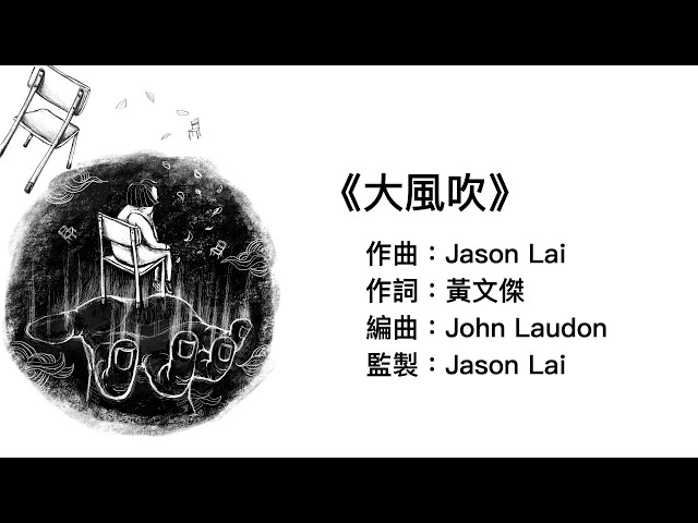 ETERNITY - 《大風吹》(官方歌詞版MV)