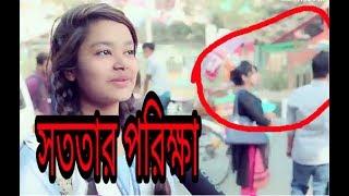ঢাকার রাস্তায় সততার পরীক্ষা। Dhakar rastay colche sototar porikkha.