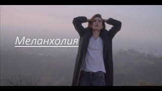 Полина Гагарина -Меланхолия(клип2018)