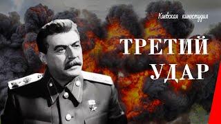 Третий удар / The Third Strike (1948) фильм смотреть онлайн