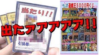 【遊戯王】ついに5,000円の初期くじで神展開ktkr!!!!!!!!!