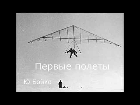 неудачный полет на дельтаплане 1980г