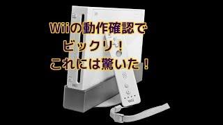 【動作確認】いつものつまらない動作確認動画を撮影したら任天堂Wiiの中から凄いものが出てきた! thumbnail