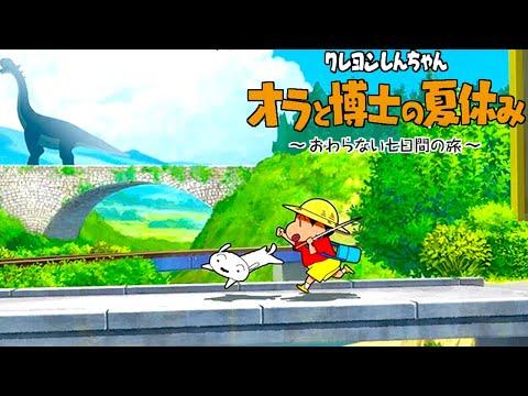 ゲームの中で旅に出よう - クレヨンしんちゃん「オラと博士の夏休み」〜おわらない七日間の旅〜 Part1