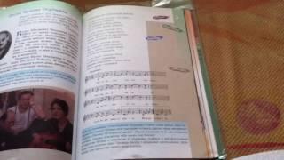 Обзор на учебник по музыке 6 класс#2