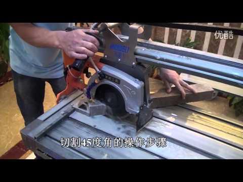 電動瓷磚切割機 QZ系列