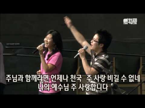 2010.07.25 Mahal na mahal Kita, Panginoon (퇴장송) - Yesalm Worship Team