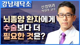 뇌종양 환자에게 수술보다 더 필요한 것은? l 보호자와…
