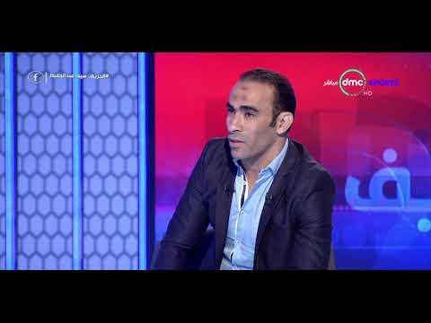 """سيد عبد الحفيظ وإجاباته النارية في فقرة """"السبورة"""" مع إبراهيم فايق - الحريف"""