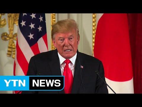 """방일 트럼프, 북한에 비핵화 촉구...""""제재는 유지"""" / YTN"""