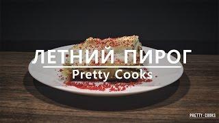 ЛЕТНИЙ ПИРОГ (видео-рецепт) что можно приготовить с скисшего молока.