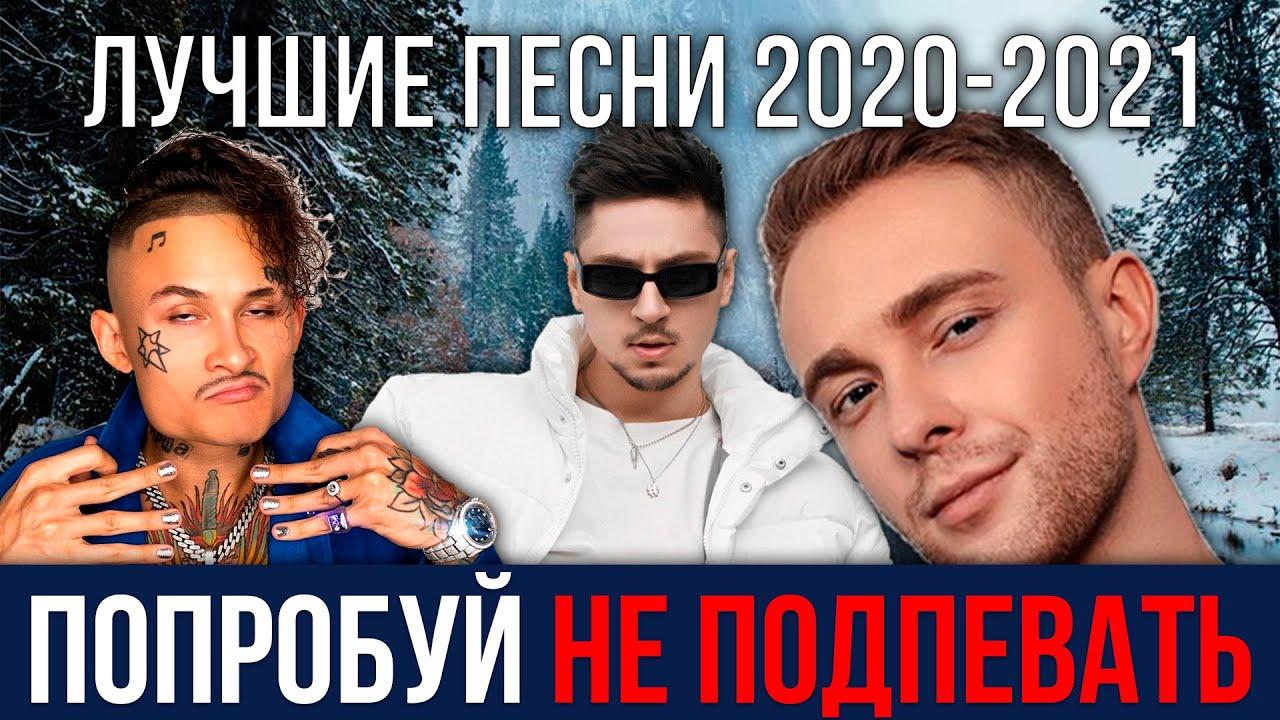 ПОПРОБУЙ НЕ ПОДПЕВАТЬ ЧЕЛЛЕНДЖ | ЛУЧШИЕ ПЕСНИ 2020-2021 MyTub.uz TAS-IX