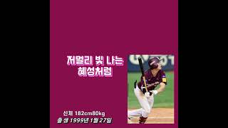김혜성 응원가