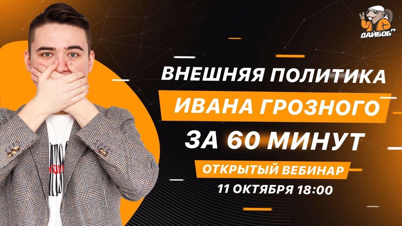 Внешняя политика Ивана Грозного за 60 минут | История ЕГЭ 2021 | ДАЙБОБРУ