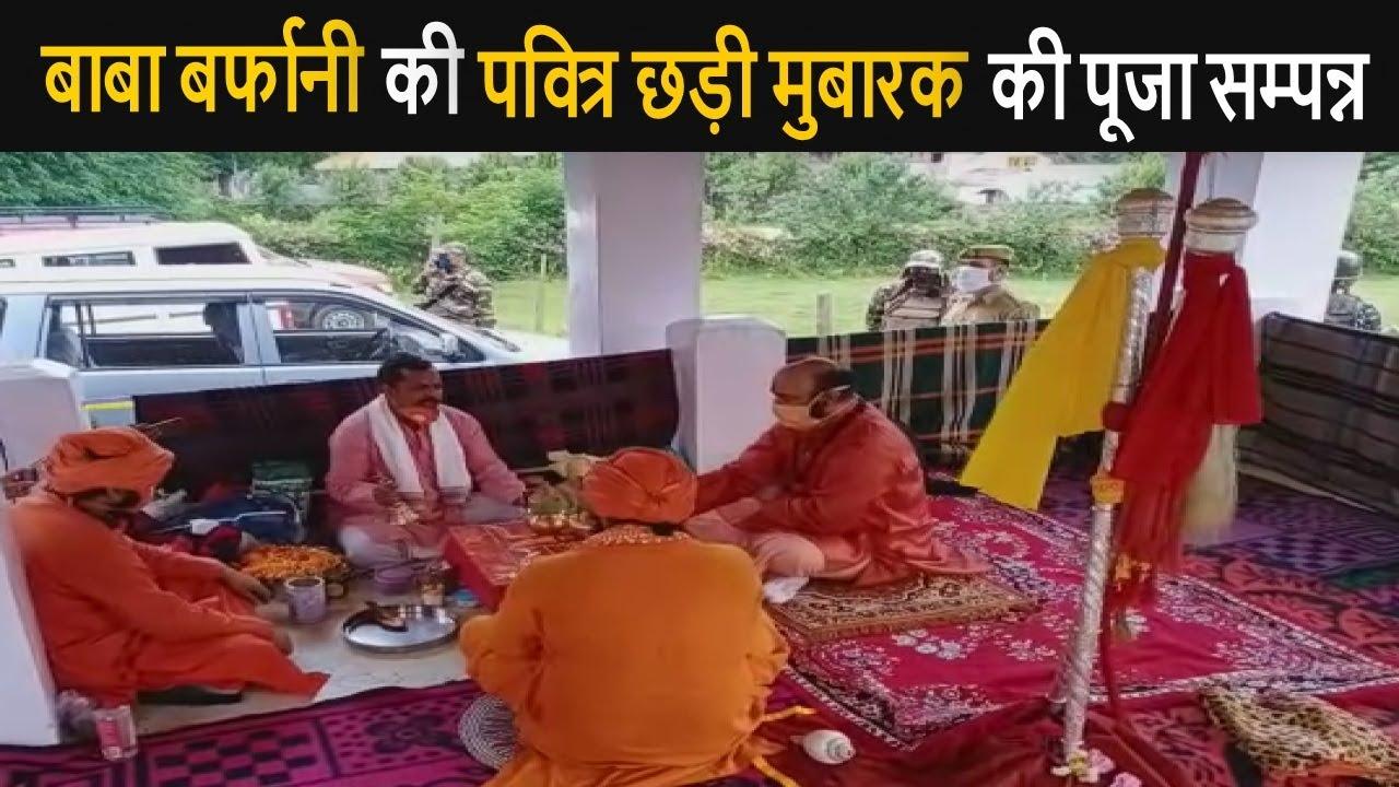 Chhari Mubarak Puja of Baba Barfani Amarnath Ji - Watch Video