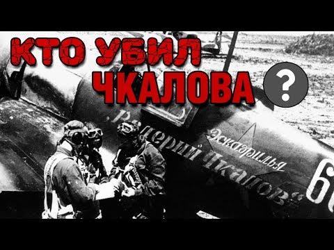 РУССКИЕ ТАЙНЫ Валерий Чкалов Гибель легенды.   Документальные фильмы, детективы онлайн