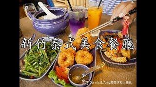 20180811《新竹巨城泰式餐廳》NARA Thai Cuisine新竹巨城 ...