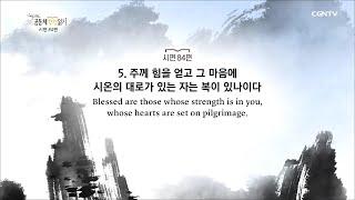 [하루 20분 공동체성경읽기] 6/29 시편 79-86…