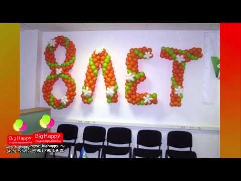 Видео Оформление шарами день рождения