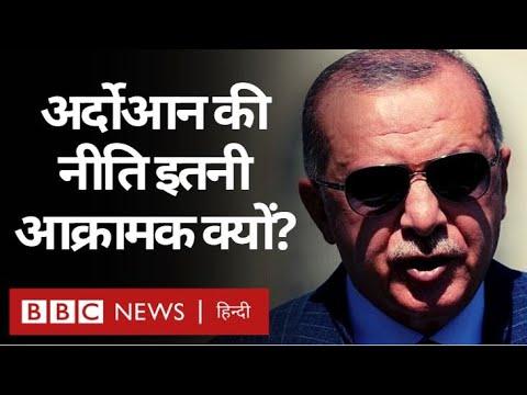 Turkey की विदेश नीति में क्यों किए गए बदलाव, कब और कैसे बनी आक्रामक? (BBC Hindi)