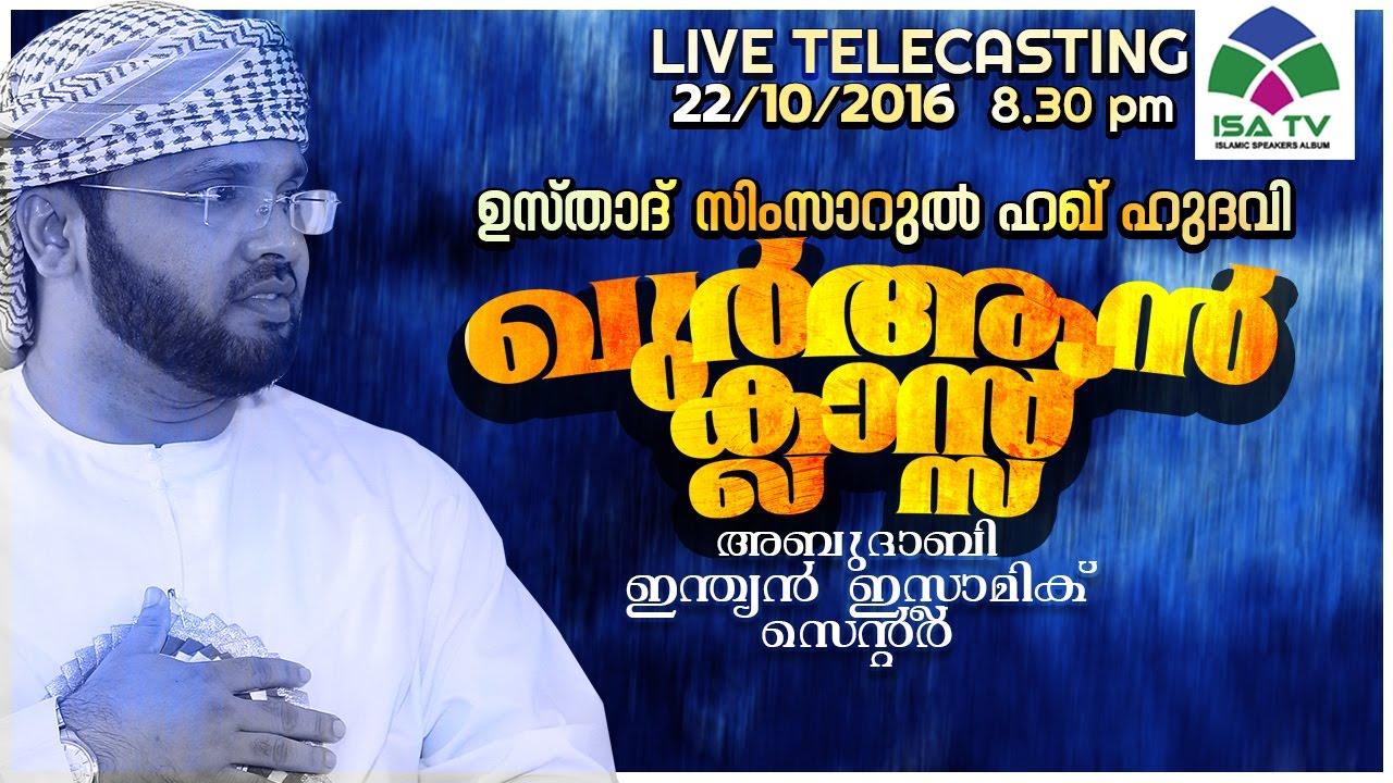 Quran Class Simsarul Haq Hudavi Live 22-10-2016 by ISA TV- Malayalam  Islamic channel