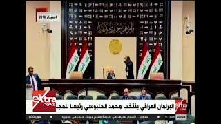 الآن| البرلمان العراقي ينتخب محمد الحلبوسي رئيسًا للمجلس